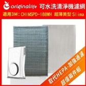 【一次換到好】3M CHIMSPD-188WH 超薄美型空氣清淨機濾網【Original life】超淨化長效可水洗