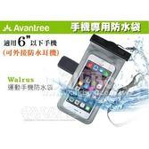 Avantree Walrus運動音樂手機防水袋(可接防水耳機) 附頸掛吊繩 iPhone 6 Plus