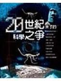 二手書博民逛書店 《20世紀未了的科學之爭》 R2Y ISBN:9577765696│李嘯虎