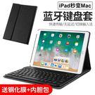新ipad鍵盤Mini5蘋果平板電腦20...