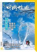 CHINA TOURISM 中國旅遊 1月號/2019 第463期
