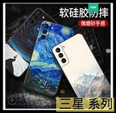 【萌萌噠】三星 S21+ S20+ S21 Ultra 文藝彩繪磨砂 卡通塗鴉 全包軟殼 超薄防指紋 手機殼 手機套