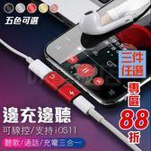iPhone 充電聽歌 二合一 轉接頭 Lightning 轉接線 轉接器 耳機轉接頭 支援通話 5色可選