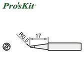 Pro sKit 寶工 5SI-216N-B 圓尖烙鐵頭