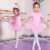 【年終】全館大促兒童舞蹈服裝芭蕾舞裙女童舞蹈服練功服短袖女孩跳舞衣服舞蹈裙夏