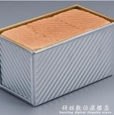 展藝吐司模具450G不沾帶蓋土司面包模具烤箱家用吐司盒烘焙工具 科炫數位