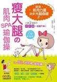 (二手書)瘦大腿的肌肉SPA瑜伽操:只要2個動作,胖胖腿一定瘦下來!