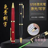USB充電手電綠光紅外線售樓部沙盤講解指示射筆多功能筆寫字 全館85折