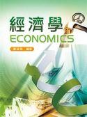 (二手書)經濟學