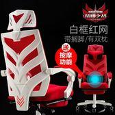 藝頌電腦椅現代簡約人體辦公椅子家用座椅可躺老板轉椅游戲電競椅zg【限時八折】