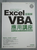 【書寶二手書T1/電腦_QGB】超圖解 Excel VBA 應用講座_亮亨