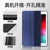 閃魔 iPad保護套新款10.2寸mini5蘋果air3/2全包2網紅pro10.5防摔9.7寸 『歐尼曼家具館』