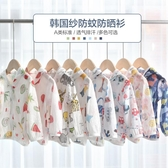 嬰兒衣服防曬衣空調衫夏裝皮膚衣兒童寶寶薄款1歲小童外套ZY136【小艾新品】
