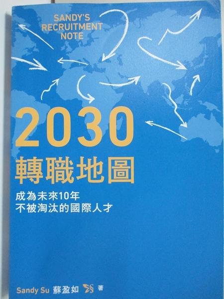 【書寶二手書T1/財經企管_HM2】2030轉職地圖:成為未來10年不被淘汰的國際人才_Sandy Su(蘇盈如)