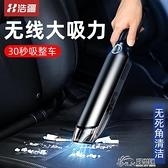 車載吸塵器汽車強力 大功率家用車內兩用小型迷你無線充電車用好樂匯
