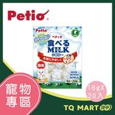 Petio 犬用點心 甜心杯-牛奶果凍 20入/包【TQ MART】