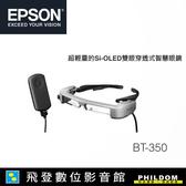 EPSON Moverio AR BT-350 BT350 SI-OLED 智慧眼鏡 支援AR 體積更小更時尚 先創公司貨含稅開發票