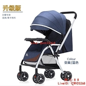 童寶嬰兒推車可坐可躺超輕便攜折疊簡易四輪手推車新生兒童嬰兒車【齊心88】