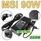 微星 MSI 原廠規格 變壓器 19V 4.74A 90W VR603,VR603X,WR430X,GX640X,GX620X,PR300,GX623X,CR700