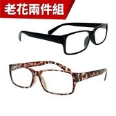 【KEL MODE 老花眼鏡】台灣製造 超輕量時尚老花眼鏡2入組 中性款老花眼鏡(#327琥珀+黑)
