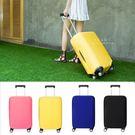 彈力行李箱收納防塵罩保護套 行李箱套 行...