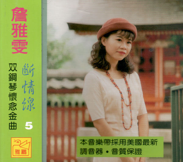 詹雅雯 双鋼琴懷念金曲 第5集 CD (音樂影片購)