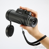 單筒手機望遠鏡高清高倍夜視狙擊手成人演唱會小型拍照兒童望眼鏡 小城驛站