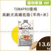 寵物家族-TOMAPRO 優格-高齡犬高纖低脂配方(羊肉+米)13.6kg 狗飼料