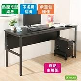 《DFhouse》頂楓150公分電腦桌+主機架-黑橡木色黑橡木色