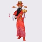 財神服裝開業慶典公司年會演出迎新年財神爺衣服財神戲劇表演服裝【C款】