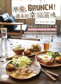 (二手書)早安,Brunch!週末的幸福滋味:96道台北最好吃的早午餐