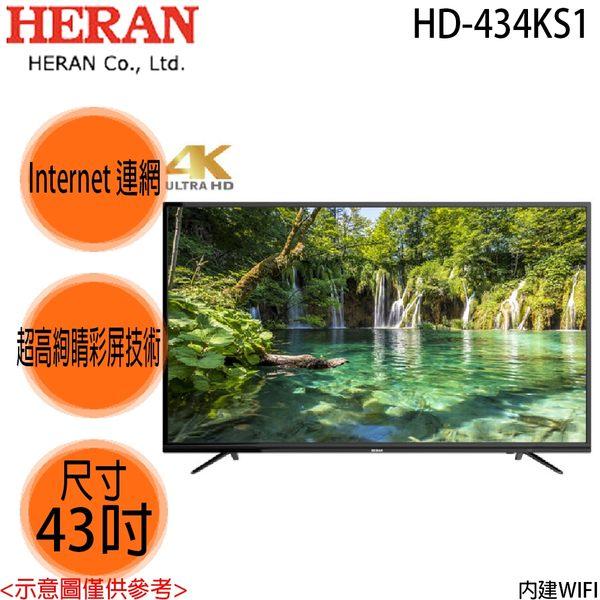 【HERAN禾聯】43吋 4K WiFi連網 LED液晶電視 HD-434KS1 免運費