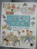 【書寶二手書T3/繪本_LJY】蒂蒂的悠閒生活繪本_Sanae Wakaizumi, 博誌文化公司