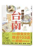 (二手書)呷飽沒?台南美食繪帖:日本大叔手繪巷弄中的美味食記