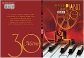 【小麥老師樂器館】 經典電影主題曲30選 (簡譜版) 鋼琴譜【I22】