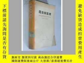 二手書博民逛書店罕見尼日爾史(一版一印)Y28433 德里維埃著 上海人民出版社