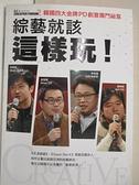【書寶二手書T1/影視_IC2】綜藝就該這樣玩!韓國四大金牌PD創意獨門祕笈