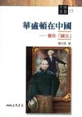 (二手書)華盛頓在中國:製作「國父」(文明叢書15)