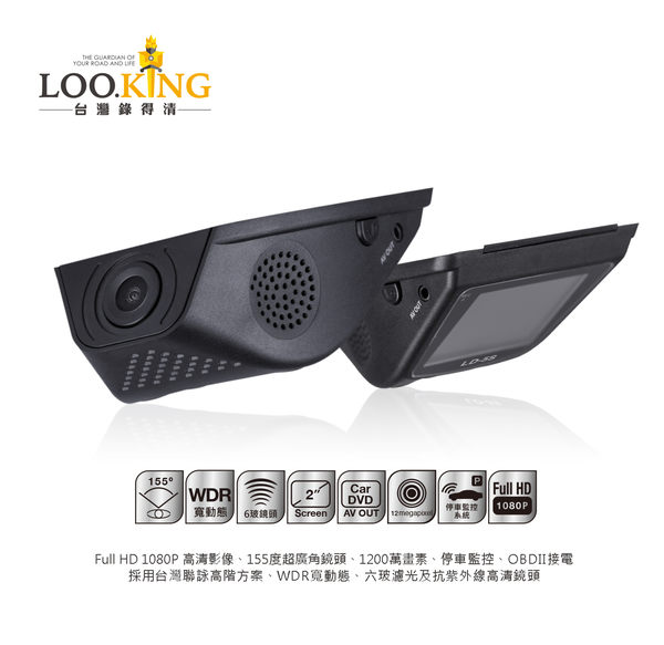 【錄得清】LD-5S 送16G記憶卡 高畫質行車記錄器 FHD1080P 155度廣角 停車監控 行車紀錄器
