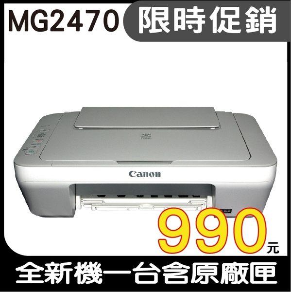 【限時促銷↘990元】CANON MG2470 多功能相片複合機