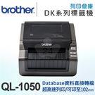 Brother QL-1050 超高速大...