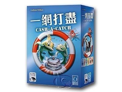 正版【新天鵝堡】一網打盡CASH-A-CATCH(繁體中文) ←桌遊