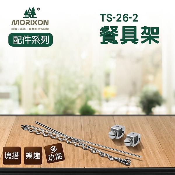丹大戶外 野樂【Camping Ace】MORIXON 配件系列 TS-26-2 餐具架 /戶外餐桌配件