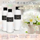 韓國 ILLATOS 精油擴香瓶 200ml (補充瓶)