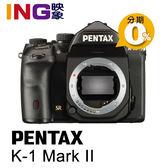 【6期0利率】註冊贈原廠毛巾 Pentax K-1 Mark II 單機身 全片幅 富堃公司貨 5軸5級防震 K1 MK 2