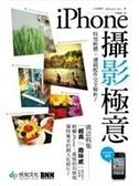 二手書博民逛書店《iPhone攝影極意: 特效軟體X濾鏡配件完全解析》 R2Y ISBN:9789866348747