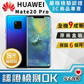【S級福利品】HUAWEI MATE 20 PRO 128G 流線機身 美麗極光色!!