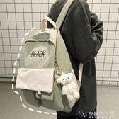 書包女韓版高中學生帆布原宿ulzzang初中生撞色背包大學生雙肩包 雙12購物節