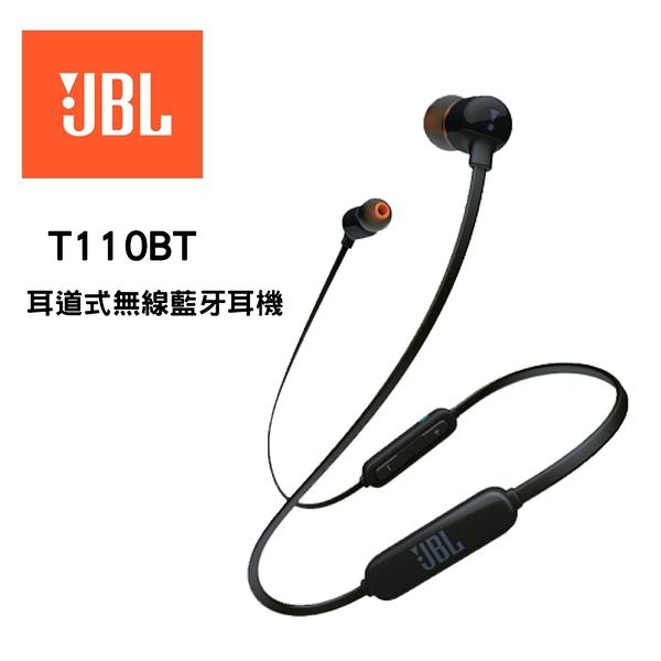 JBL 美國 T110BT 耳道式無線藍牙耳機【公司貨保固+免運】