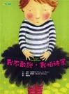 孩子做錯事或有心事,為什麼不敢說? 本書為荷蘭繪本,原文為荷蘭文。一個關於孩子因...